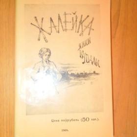 Книга Я. Купалы «Жалейка»